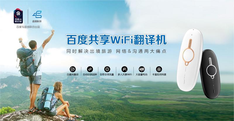 途鸽创始人张衡:为全球跨境人群服务,做好通信运营商平台