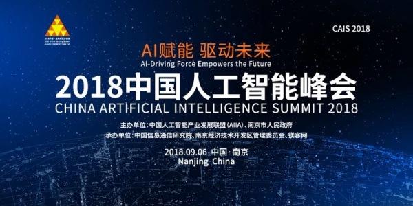 2018中国人工智能峰会(CAIS 2018)