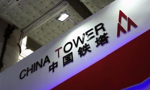 中国铁塔IPO定价1.26港元,预计明天挂牌上市