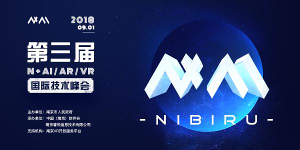 2018 N+ AI AR VR 国际技术峰会