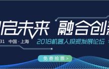 2018机器人投资发展论坛将在上海举行