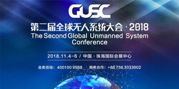 第二届全球无人系统大会