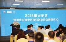 2018年星火论坛暨重庆市渝中区海归创业协会揭牌仪式顺利举行,与行业人士共探AI创新发展