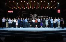 """京东金机奖获奖结果国产品牌占8成,中国""""智""""造成发展新动能"""