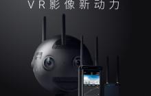 VR影像新动力:8K 3D 超强防抖全景相机Insta360 Pro 2正式发布