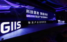 科技落地,GIIS 2018物流产业创新峰会展望无人时代