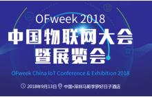 火力全开的OFweek 2018中国物联网大会暨展览会即将在深圳召开