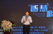 2018机器人投资发展论坛在上海成功举