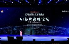 2018中国人工智能峰会关键词之一: AI芯片