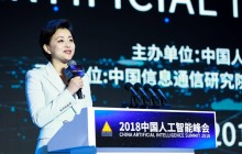 视+AR斩获2018CAIS人工智能创新奖 增强现实云平台助力城市数字化发展