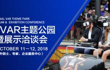 2018VRSD中韩国际VAR主题公园大会 10月在京盛大开幕