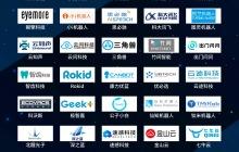重磅!2018年中国最具商业价值AI企业百强榜发布