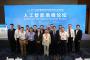 """第十七届""""海科会""""人工智能高峰论坛在蓉举行"""
