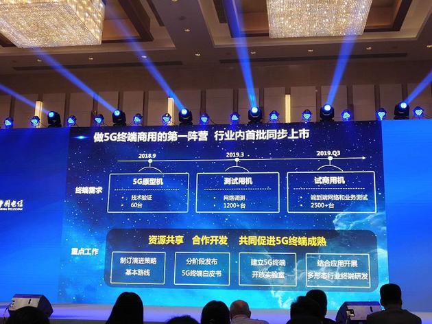 中国电信:明年开始打造5G商用第一阵营