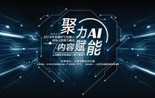 2018世界人工智能大会| RFC联盟聚力AI,内容赋能