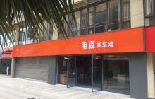 毛豆新车线下直营店布局进展神速 门店数量已增至50家