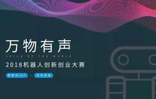 万元大奖+开发板大放送,阿里云IoT&庆科信息机器人大赛,找的就是你!
