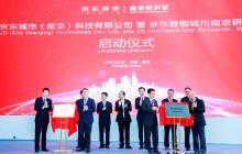 京东智能城市南京研究院正式启动,加快人工智能产学研一体化进程