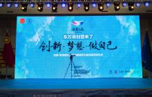东方青创营:六维赋能,助力大学生创业创新