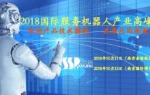 论坛+颁奖+大赛,2018国际服务机器人产业高峰论坛开幕在即