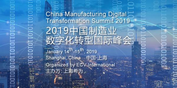 2019中国制造业数字化转型国际峰会即将在上海盛大举行