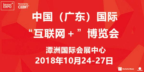第四届中国(广东)国际互联网+博览会