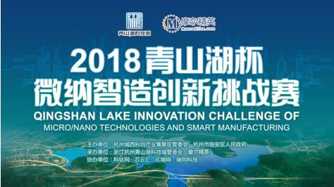 """杭州IC重磅! 2018""""青山湖杯""""微纳智造创新挑战赛报名开始"""