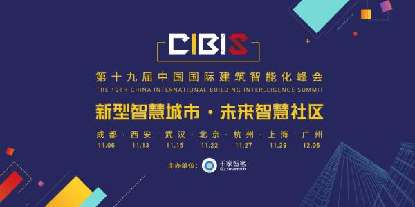 第十九届中国国际建筑智能化峰会