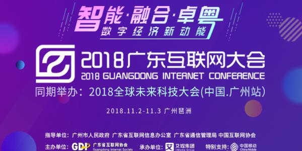 献礼改革开放40年!2018广东互联网大会11月震撼来袭