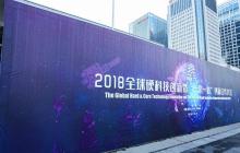 """2018全球硬科技创新暨""""一带一路""""创新合作大会在西安举行"""