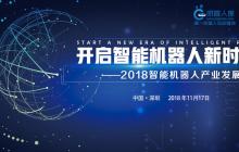 2018智能机器人产业发展论坛将在深圳举行
