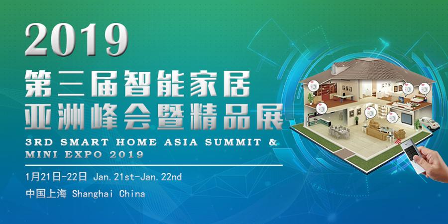 Taas Labs第三届智能家居亚洲峰会暨精品展将于上海隆重召开