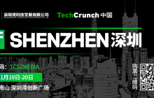 TechCrunch 国际创新峰会
