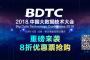 盛会再临,2018 中国大数据技术大会(BDTC)首曝日程及议题