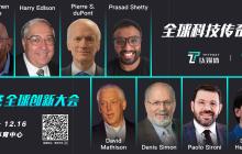 全球商业传奇人物齐聚T-EDGE 全球创新大会