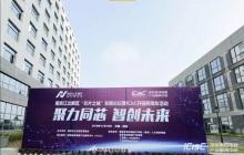"""江北新区""""芯片之城""""发展论坛暨ICisC开园两周年活动隆重举行,探讨中国芯发展之道"""