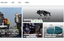聚焦机器人垂直领域,「机器人库」成为行业媒体领跑者