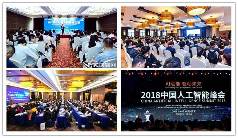 硬科技年度收官之作|镁客网开启2018行业领袖峰会