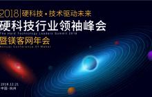 2018|硬科技·技术驱动未来—硬科技行业领袖峰会暨镁客网年会