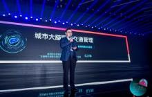 杭州公安交警局副局长孔万锋:让数据助推城市管理,把不可能变为可能