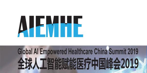 全球人工智能赋能医疗中国峰会2019将于3月28日在沪召开