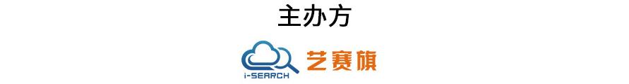 艺赛旗RPA行业应用研讨会
