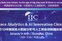 2019中国保险大数据分析与人工智能创新国际峰会