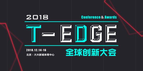 T-EDGE 全球创新大会