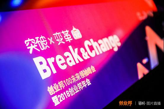2018创业邦100未来领袖峰会暨创业邦年会在北京举行