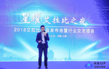 """""""星耀2018艾拉比新品发布会""""在上海盛大举行,重磅发布三大升级产品"""