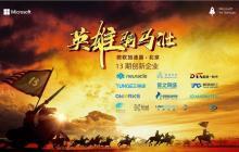 英雄骑马壮 | 微软加速器·北京公布第13期入选创新企业!