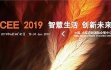 CEE Asia整合再升级,2019北京消费电子展开启华丽新篇章