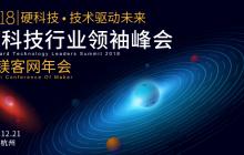 镁客网每周硬科技领域活动汇总(12.17-12.22)
