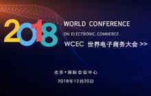 2019中国SaaS应用大会
